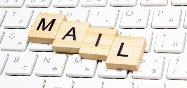 メールでの受信が可能